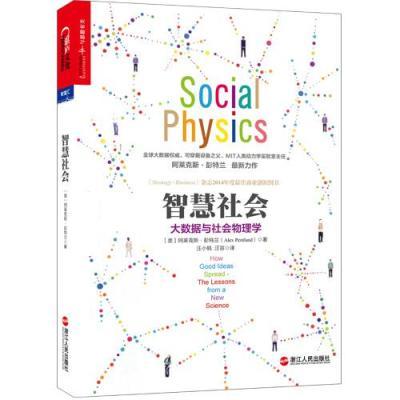 正版書籍 智慧社會 9787213065842 浙江人民出版社