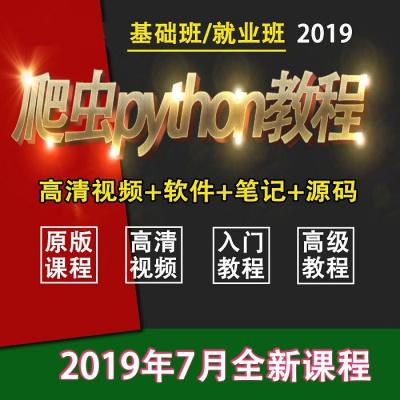 2019Python3爬蟲教程視頻/零基礎入自學爬蟲/人工智能數據分析