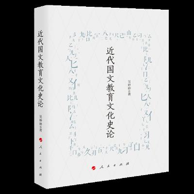 0902近代国文教育文化史论(J)