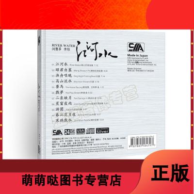 正版汽車載cd音樂光盤 江河水 民族民樂名曲專輯發燒無損試音碟片
