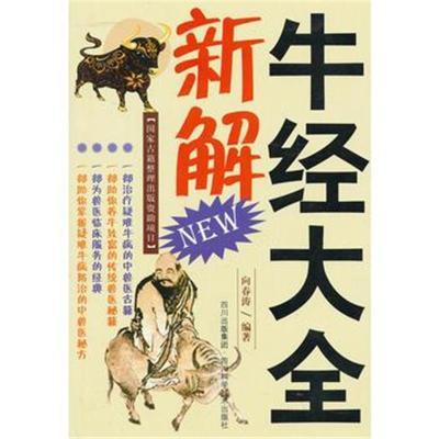 正版書籍 牛經大全新解 9787536475649 四川科技出版社