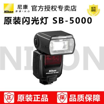 Nikon/尼康 SB-5000 D5 D850 D500 D810 D750 閃光燈 SB910升級款