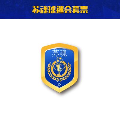 788元2020賽季江蘇蘇寧足球俱樂部蘇魂球迷會主場套票
