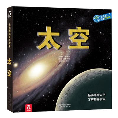 【樂樂趣官旗】樂樂趣趣味科普立體書-太空 科普閱讀
