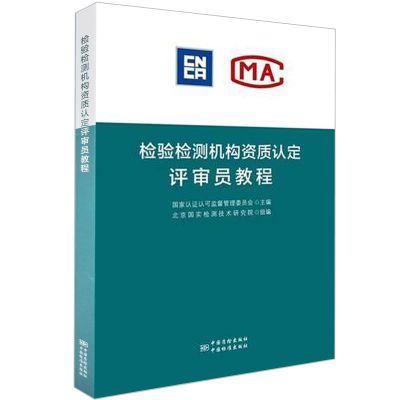 檢驗檢測機構資質認定評審員教程(2018版)實驗室檢驗檢測書籍 國家認證認可監督管理委員會