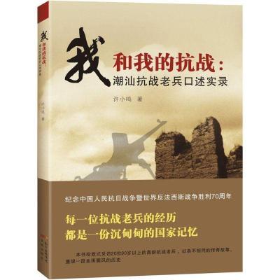 我和我的抗戰:潮汕抗戰老兵口述實錄9787536075795廣東花城出版社