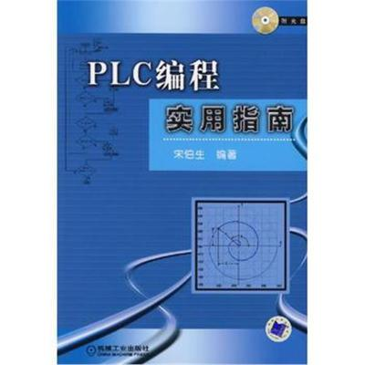 PLC编程实用指南(附光盘)宋伯生著9787111192978机械工业出版社