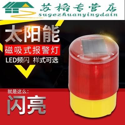 太阳能报警灯 LED闪烁指示灯路障施工夜间频闪警示灯障碍灯信号灯