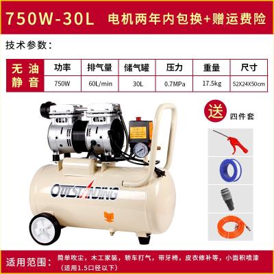 氣泵空壓機小型空氣壓縮機奧突斯充氣無油靜音220V木工噴漆沖氣泵 30L-750W送四件套
