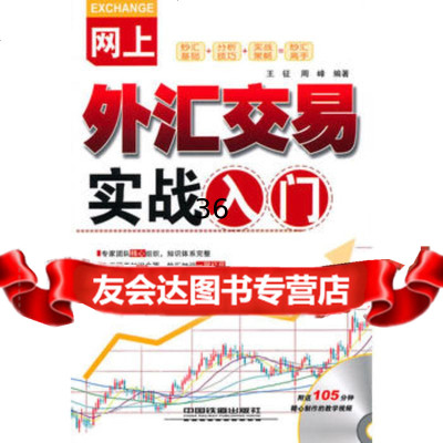 網上外匯交易實戰入(附光盤)97871131144王征,周峰,中國鐵 9787113114954