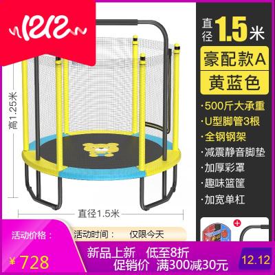 蹦蹦床家用小孩儿童室内宝宝弹跳床健身带护网家庭玩具跳跳床