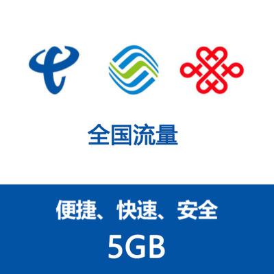全国移动电信联通手机流量充值5G月包 自动充值 当月有效
