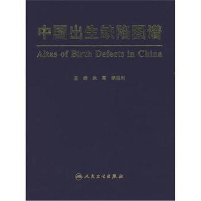 中國出生缺陷圖譜 朱軍 等 9787117107259 人民衛生出版社