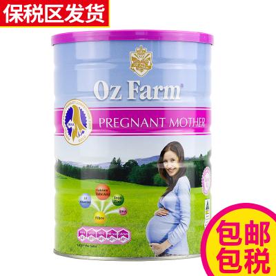 保稅區發貨 Oz Farm澳美滋孕婦奶粉 900g/罐 保質期到21年3月份