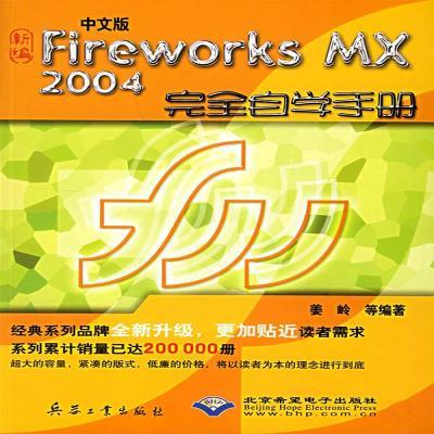 正版中文版Fireworks MX2004完全自学手册9787801724991/姜岭著/