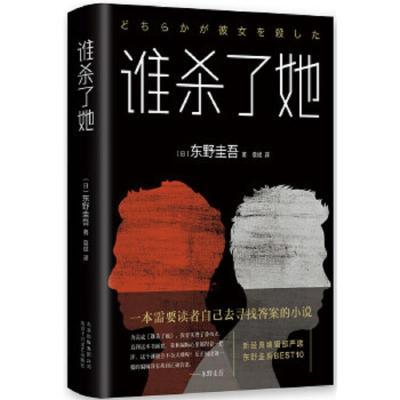 正版 谁杀了她(2018精装版) 北京十月文艺出版社 (日)* 著,新经典 出品 9787530218181 书籍