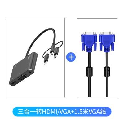 手機同屏器iPhone蘋果8X安卓type 三合一轉HDMI/VGA同屏器【黑色】(7585B)+1.5 0.5m及以下