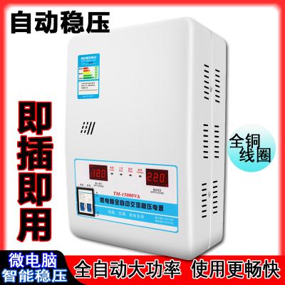 佳宝全自动家用稳压器220v单相600w/150000w超低压空调冰箱电脑大功率电源普通稳压器 6800w