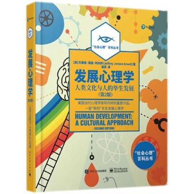 發展心理學(人類文化與人的畢生發展第2版)(精)/社會心理百科叢書
