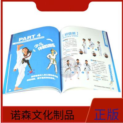 少兒童跆拳道視頻教程零基礎入初學者教材DVD碟片+書教學光盤