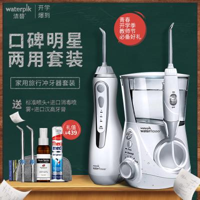 【清理牙結石 清潔牙菌斑】美國潔碧沖牙器GS9-12+WP-670EC便攜式家用電動洗牙器水牙線清潔組合