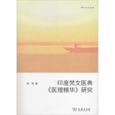 TSY1印度梵文医典《医理精华》研究