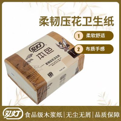 正品双灯纯本色压花卫生纸超韧家用平板纸400张柔软厕纸*5包