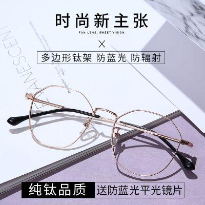 【精品好貨】防藍光輻射眼鏡女學生韓版近視網紅電腦鏡圓臉護目鏡近視眼鏡框男 邁詩蒙