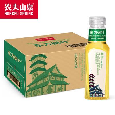 農夫山泉東方樹葉綠茶500ml*15瓶 整箱