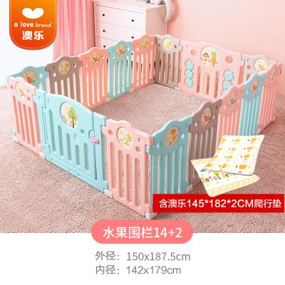 澳樂寶寶圍欄家用兒童爬行墊學步室內安全防護欄嬰兒游戲柵欄玩具 水果圍欄14+2+厚2CM爬行墊套裝