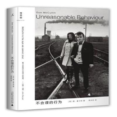 正版不合理的行为 唐麦卡林著 李文吉译 广西师范大学出版社广西