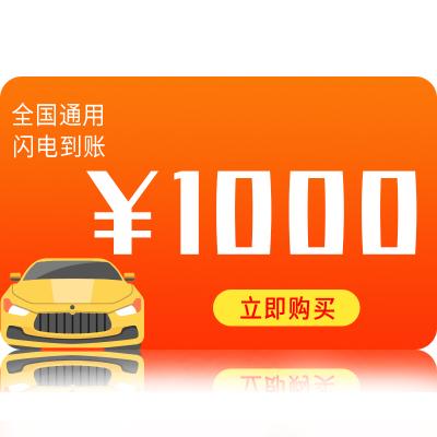 中石化加油卡充值1000元 自動充值