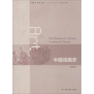 正版 中国戏曲史 刘文峰 生活.读书.新知三联书店 9787108043757 书籍
