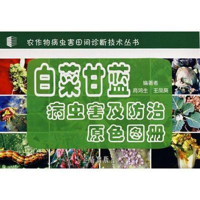白菜甘藍病蟲害及防治原色圖冊商鴻生9787508246529