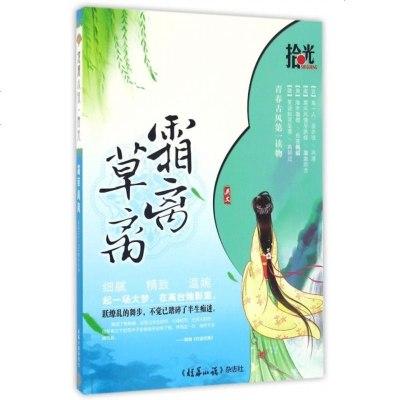 霜草離離(拾光) 編者:高寰 短篇小說雜志社
