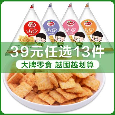【39元任選13件】口水娃混合口味鍋巴5包 休閑零食鍋巴零食辦公室零食
