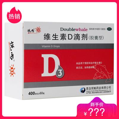 减30】双鲸悦而维生素d滴剂胶囊 60粒 补维生素D3 佝偻病