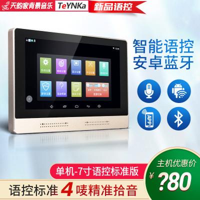 天韻家(TeYNKa) T70語控標準版 智能家居家庭背景音樂主機系統套裝 7寸安卓無線藍牙吸頂音響嵌入式控制器
