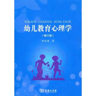 正版 幼儿教育心理学(修订版) 林永海 商务印书馆 9787100076623 书籍