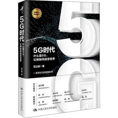 5G时代 什么是5G,它将如何改变世界 项立刚 著 经管、励志 文轩网