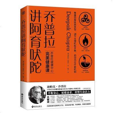 喬普拉講阿育吠陀迪帕克·喬普拉風靡歐美的身心自然療法印度醫學的理論研究和應用實踐運動健康書籍