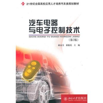 汽車電器與電子控制技術(第2版)