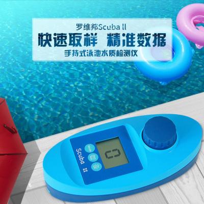 游泳池設備 水質檢測儀器 羅維邦手持式 浴池泳池測試分析儀