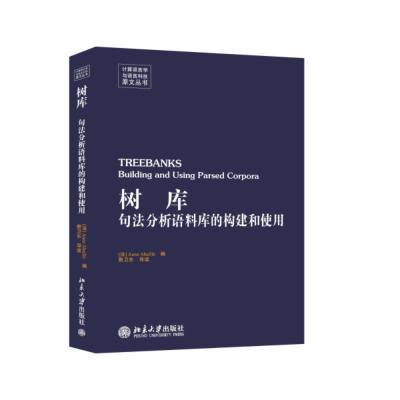 正版 樹庫——句法分析語料庫的構建和使用(英文影印版) 北京大學出版社 書店 語言學書籍