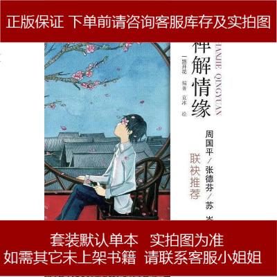禅解情缘 一路开花 编著袁冰绘 齐鲁书社 9787533337629