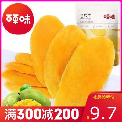百草味 蜜餞 芒果干 120g 休閑零食特產蜜餞果脯水果干食品袋裝滿減