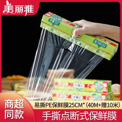 美麗雅 保鮮膜 手撕式免刀切PE保鮮膜盒裝家用保鮮膜食物保鮮 25*40 M