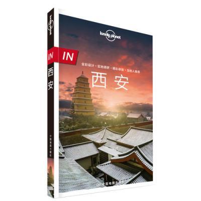 孤独星球Lonely Planet旅行指南IN系列:西安(中文第1版)