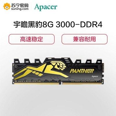 宇瞻(Apacer) 8GB 3000頻率 DDR4 臺式機內存條/黑豹系列-呈現游戲真髓