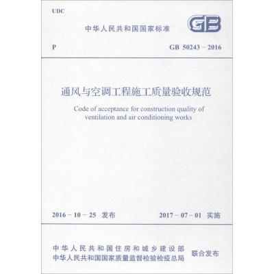 通風與空調工程施工質量驗收規范 中華人民共和國住房和城鄉建設部,中華人民共和國國家質量監督檢驗檢疫總局 聯合發布 著